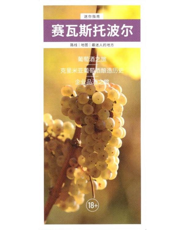 塞瓦斯托波尔葡萄酒之游克里米亚葡萄酒酿适历史企业品酒之旅