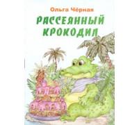 Рассеянный крокодил