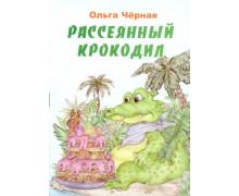 Ольга Черная. Рассеянный крокодил