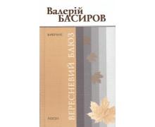Басиров В.М. Вересневий блюз. Вибране. Поезiї