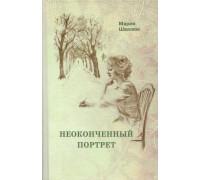 Швалюк М.В. Неоконченный портрет