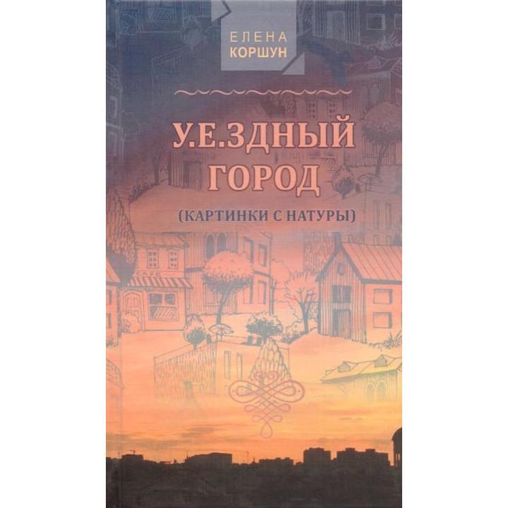 Коршун Е.П. У.е.здный город (Картинки с натуры)
