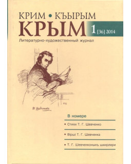Крим. Къырым. Крым. №1 (36) 2014