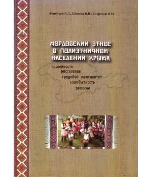 Мордовский этнос в полиэтничном населении Крыма