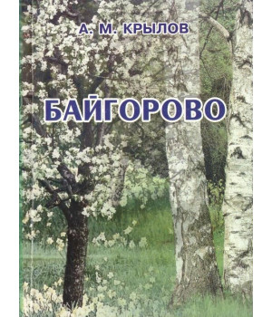 Крылов А.М. Байгорово