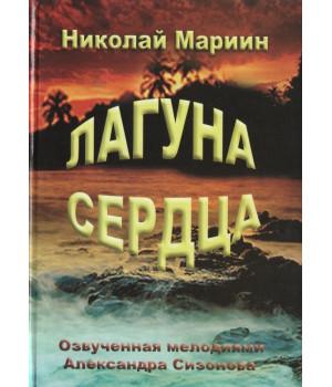 Мариин Н.Т. Лагуна сердца