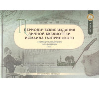 Периодические издания личной библиотеки Исмаила Гаспринского в собрании Бахчисарайского музея-заповедника
