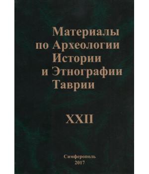 МАИЭТ XXII