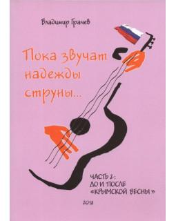 Пока звучат надежды струны... Часть 2: До и после Крымской весны
