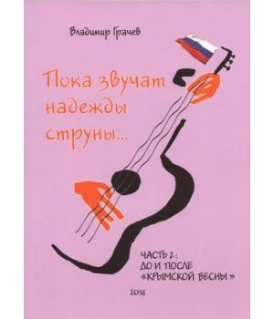 Грачев В. Пока звучат надежды струны... Часть 2: До и после Крымской весны