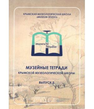 Музейные тетради Крымской музеологической школы
