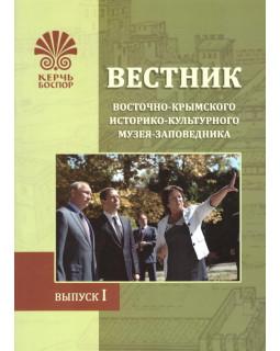 Вестник Восточно-Крымского историко-культурного музея-заповедника