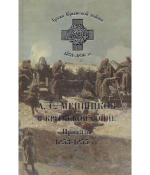 А.С. Меншиков в Крымской войне. Часть 2. Приказы 1853 - 1855 гг.