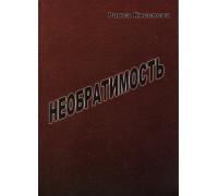 Киселева Р.Н. Необратимость. Судьба журналиста и его чернобыльская тропа