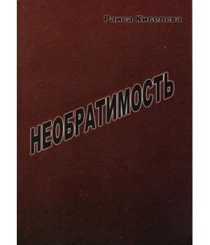 Необратимость. Судьба журналиста и его чернобыльская тропа