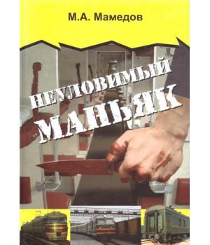 Мамедов М.А. Неуловимый маньяк