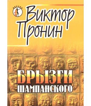 Пронин В.А. Брызги шампанского