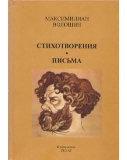 Волошин М.А. Стихотворения, письма