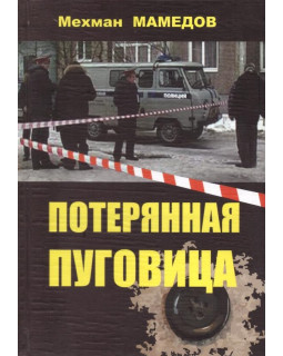 Мамедов М.А. Потерянная пуговица