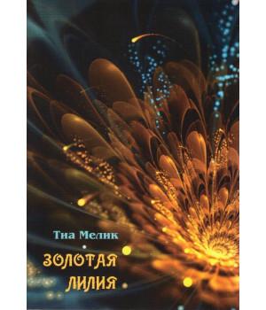 Тиа Мелик. Золотая лилия