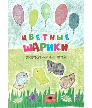 Цветные шарики. Стихотворения для детей