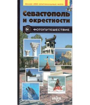 Севастополь и окрестности. Фотопутешествие
