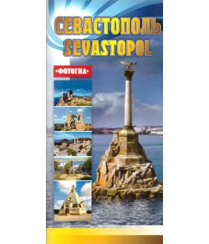 Севастополь. Фотогид
