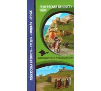 Генуэзская крепость Судак. Путеводитель Чудесный Крым