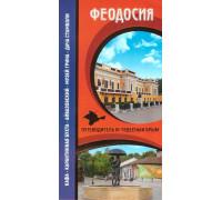 Феодосия. Путеводитель Чудесный Крым