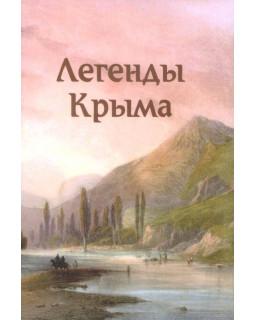 Легенды Крыма