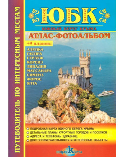 Южный берег Крыма. Атлас-фотоальбом