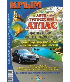 Крым. Авто-туристский атлас