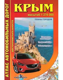 Крым. Атлас автомобильных дорог. Достопримечательности