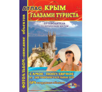 Атлас Крым глазами туриста