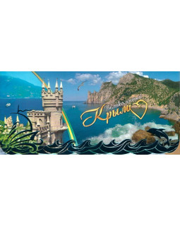 Великолепный Крым. Набор открыток