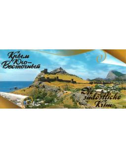Крым Юго-Восточный. Набор открыток