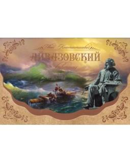 Картины Айвазовского. Набор открыток