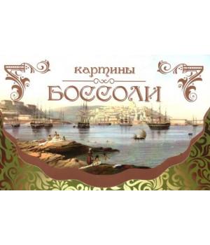 Картины Боссоли. Набор открыток