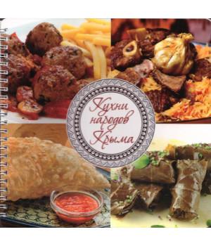 Кухни народов Крыма