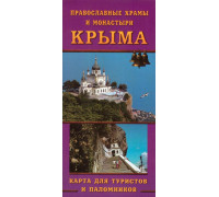 Православные храмы и монастыри Крыма