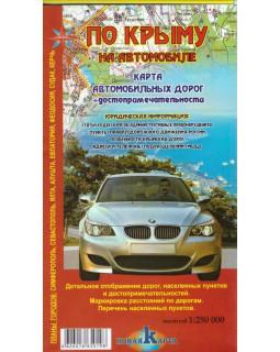 По Крыму на автомобиле. Карта автомобильных дорог+достопримечательности
