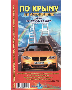 По Крыму на автомобиле