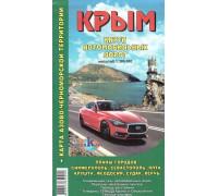 Крым. Карта автомобильных дорог. Карта Азово-Черноморской территории