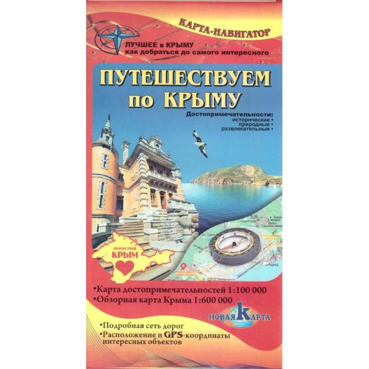 Путешествуем по Крыму. Карта-навигатор