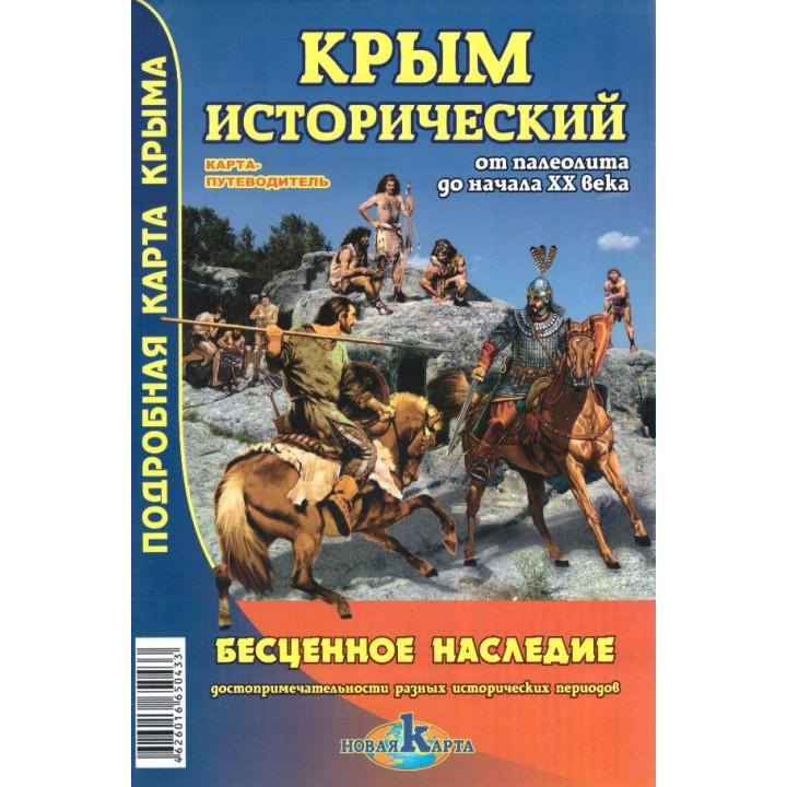 Крым исторический. Карта-путеводитель от палеолита до начала XX века