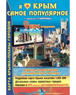 Крым. Самое популярное. Трасса Таврида