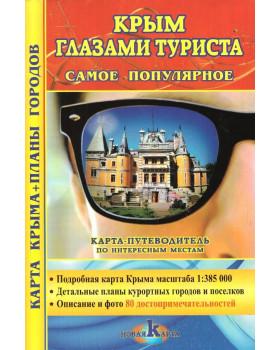 Крым глазами туриста. Самое популярное