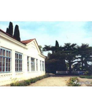Алушта. Литературный дом-музей И.С.Шмелева