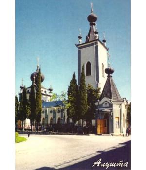 Храм во имя Всех Крымских Святых и Федора Стратилата