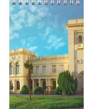Ливадийский дворец. Блокнот А6